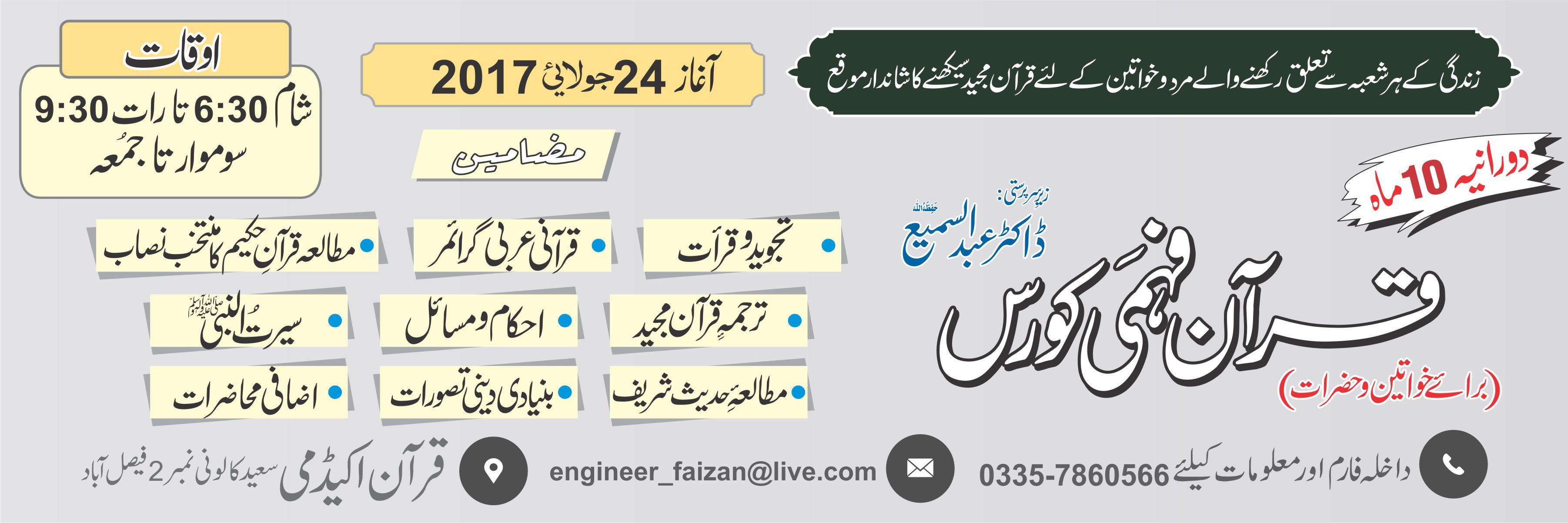 muntakhab nisab dr israr ahmed pdf